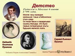 Презентация на тему Жизненный и творческий путь А С Пушкина  3 Детство