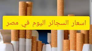 اسعار السجائر اليوم يوليو 2019 - YouTube