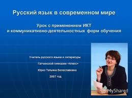 Презентация на тему Русский язык в современном мире Скачать  1 Русский язык