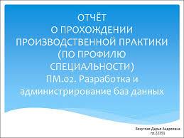 Отчет по практике программиста на предприятии Отчет по практике Производственная практика на примере Тема Отчет по преддипломной практике в компании ЗАО АтомПрофи