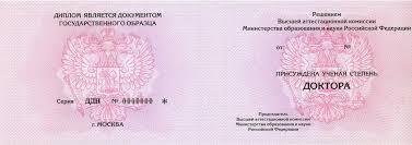 Купить диплом доктора наук в Челябинске Диплом доктора наук с 1997 по настоящее время