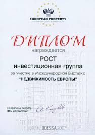Диплом Недвижимость Европы Лицензии и награды О компании  Диплом Недвижимость Европы