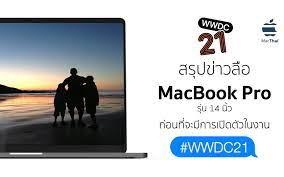 สรุปข่าวลือ MacBook Pro รุ่น 14 นิ้ว ก่อนที่จะมีการเปิดตัวในงาน WWDC21