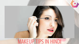 makeup tips in hindi make up tips and tricks for all skin types