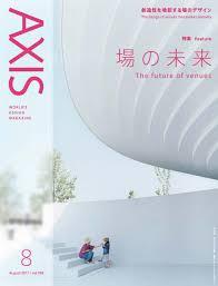 デザイン誌axis最新号188号好評発売中です Webマガジン