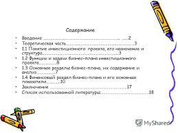 Презентация на тему Реферат по предмету Экономическая оценка  2 Содержание
