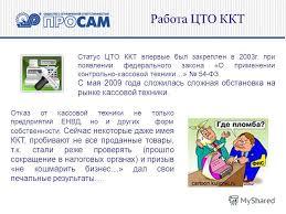 Презентация на тему Работа ЦТО ККТ Статус ЦТО ККТ впервые был  2 Работа