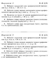 Задания по теме Арифметическая прогрессия  Контрольная работа №7 Геометрическая прогрессия