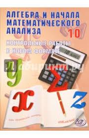 Книга Алгебра и начала математического анализа класс  Алгебра и начала математического анализа 10 класс Контрольные работы в новом формате