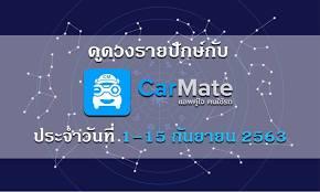 ดูดวงรายปักษ์ ประจำวันที่ 1-15 กันยายน 2563 - CarMate Blog