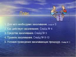 Презентация ЗАКАЛИВАНИЕ для начальных классов скачать бесплатно Для чего необходимо закаливание Слайд № 3 2 Как действует закаливан