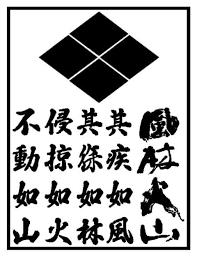 Image result for 武田勝頼家紋
