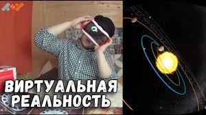 Очки Виртуальной реальности VIEW MASTER (MATTEL) - YouTube