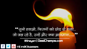2 Line Quotes About Life In Hindi With Two Attitude Status Best