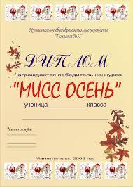 МОУ Гимназия № города Магнитогорска 20 11 2008 Сегодня состоялся школьный конкурс МИСС ОСЕНЬ План проведения Пример диплома