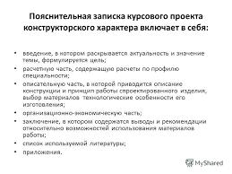 Презентация на тему КУРСОВАЯ РАБОТА Требования к оформлению  По структуре курсовой проект состоит 11 Пояснительная