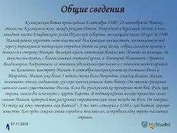 Презентация на тему Куликовская битва Скачать бесплатно и без  3 Общие сведения Куликовская битва