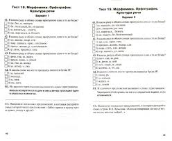 Русский язык класс Контрольно измерительные материалы ФГОС  Иллюстрации к Русский язык 5 класс Контрольно измерительные материалы ФГОС