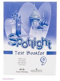 Английский язык контрольная работа класс spotlight вопрос закрыт Английский язык контрольная работа 10 класс spotlight