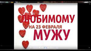 Поздравления с 23 февраля мужу от жены - лучшие поздравления в категории:  Открытки С 23 февраля (4 фото, 1 видео) на ggexp.ru