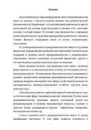 Малые предприятия и их развитие в современных условиях Курсовые  Малые предприятия и их развитие в современных условиях 05 11 13