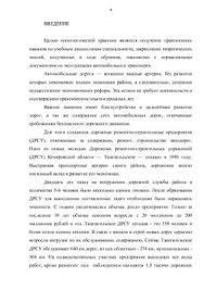 Отчет по производственной практике на ОАО ТДРСУ в г Таштагол doc  Отчет по производственной практике на ОАО ТДРСУ в г Таштагол