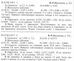Приказ от г № Рабочая программа по учебному предмету  Контрольная работа №10 Умножение и деление десятичных дробей