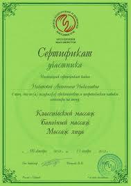 Курсы массажа с получением диплома или сертификата kalmatron dv ru массажные салоны фуюань массажная ванна gat великобритания массаж балийский городе алматы