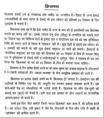 essay on n festival an n festival essay short essay on an n  essay on christmas christmas preparation at merry short essay on christmas in hindi