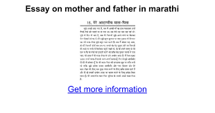 essay on mother and father in marathi google docs