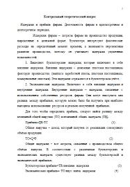 Издержки и прибыль фирмы Контрольные работы Банк рефератов  Издержки и прибыль фирмы 13 11 14