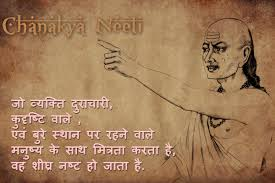 Chanakya Thoughts Famous Chanakya Quotes In Hindi English