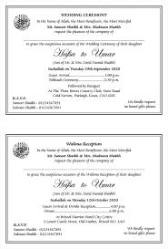 islamic (muslim) wedding invitation wordings Muslim Wedding Invitation Wording Template english wedding invitation wordings sample 1 Muslim Wedding Invitation Text