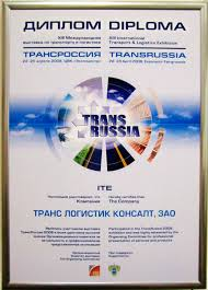 Диплом xiii Международная выставка по транспорту и логистике   Диплом xiii Международная выставка по транспорту и логистике ТРАНСРОССИЯ 2008