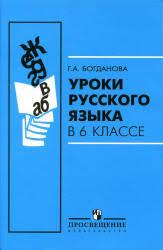 Уроки русского языка в классе Богданова Г А г Москва