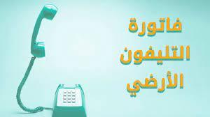 الاستعلام عن فاتورة التليفون الأرضي من المصرية للاتصالات - مشاهير