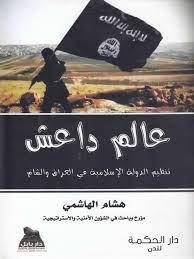 عالم داعش ، تنظيم الدولة الإسلامية في العراق والشام - هشام الهاشمي