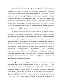 Заключение организации кафедры по диссертации образец Как  Заключение по диссертации страница 2