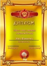 диплома в золотой рамке формат psd Макет диплома в золотой рамке формат psd