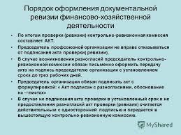 Презентация на тему Контрольно ревизионная работа в Профсоюзе  38 Порядок оформления документальной