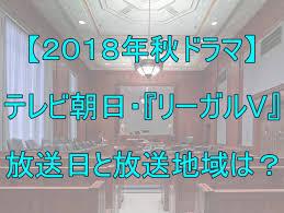 2018年秋ドラマ米倉涼子リーガルv再放送動画見逃した放送日や動画
