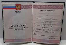 Купить диплом в Санкт Петербурге с занесением в реестр Тел  Аттестат о среднем общем образовании 11 классов с 2010 года по 2013 год
