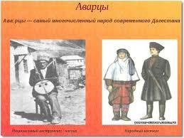 Реферат на тему национальная одежда аварцев ru Купить детскую одежду и обувь в сургуте на avito авито