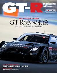 Power House Japan Auto Automotive Reference Books Hyper Rev Gt