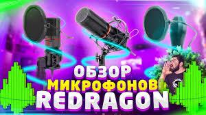 Обзор и тестирование <b>микрофонов Redragon Seyfert</b> GM100 ...