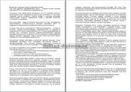 Защита диплома речь образец по педагогике Развлекательный портал Похожие посты