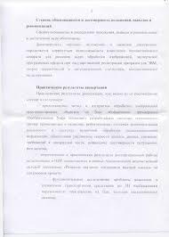 отзыв ОФИЦИАЛЬНОГО ОППОНЕНТА pdf 3 Степень обоснованности и достоверность положений выводов и рекомендаций Сформулированные в диссертации положения выводы