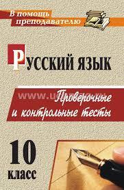 Русский язык класс проверочные и контрольные тесты купить  Русский язык 10 класс проверочные и контрольные тесты