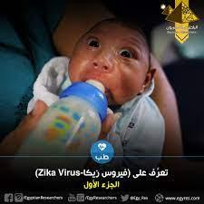تعرَّف على (فيروس زيكا- Zika Virus) (الجزء الأول) - مجلة الباحثون المصريون  العلمية