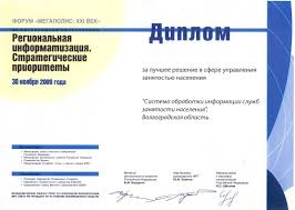 Диплом СОИ СЗН Форум АИР Служба Занятости Населения